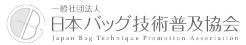 一般社団法人 日本バッグ技術普及協会